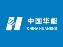 【能源】中国华能集团有限公司