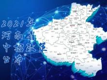 2021年河南省中招政策公布含考试时间、志愿填报、分数线划定