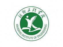 【河南高校】新乡工程学院
