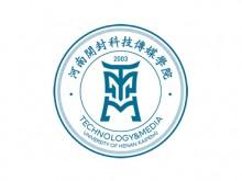 【河南高校】河南开封科技传媒学院