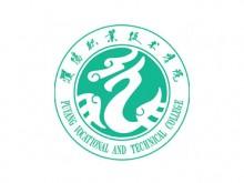 【河南高校】濮阳职业技术学院
