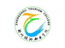 【河南高校】郑州旅游职业学院