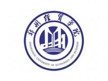 【河南高校】郑州经贸学院