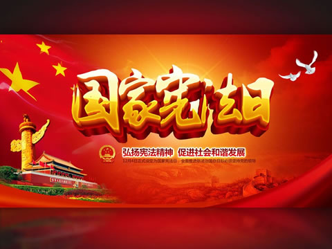 """12月4日是中国的""""全国法制宣传日""""."""