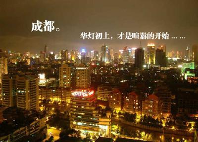 """成都被国际媒体评为""""必游地"""""""
