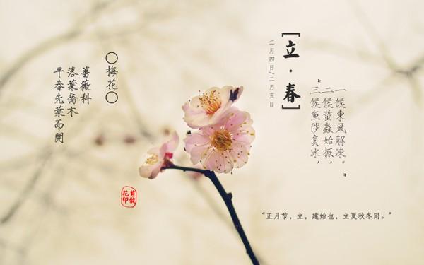 立春(二十四节气之一)