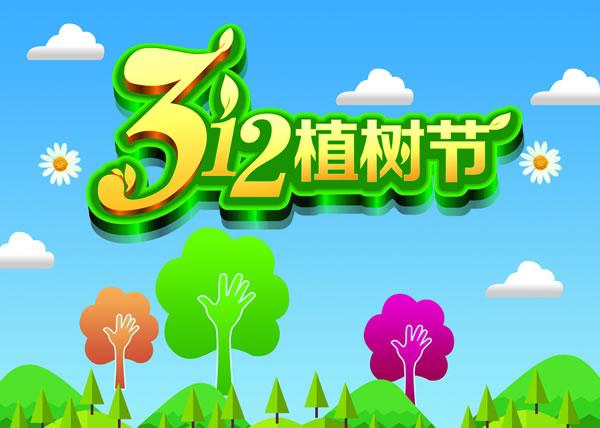 312植树节