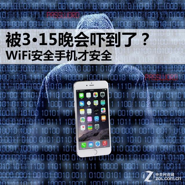 被3·15晚会吓到了?WiFi安全手机才安全