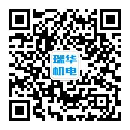 瑞华机电官方微信