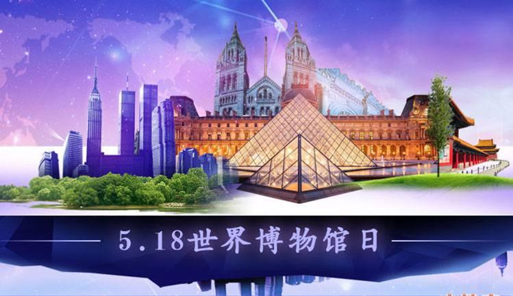 5·18世界博物馆日