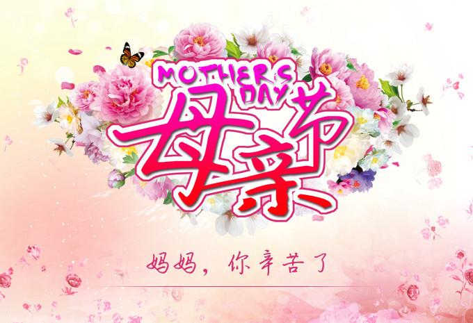 母亲节,感恩母爱