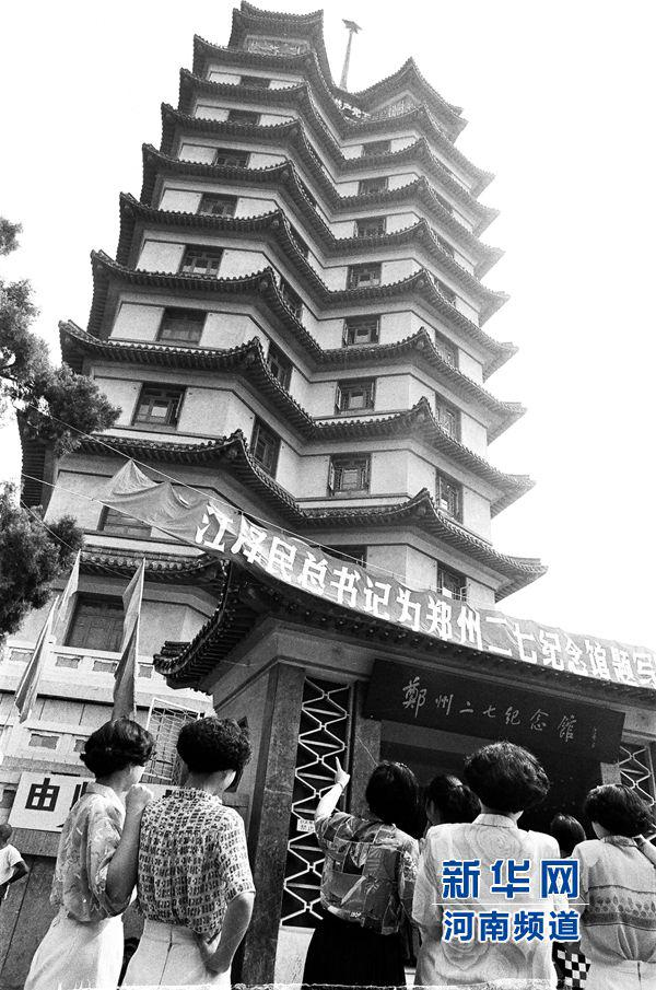 二七纪念塔的变迁
