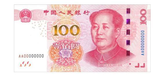 一图看懂2015年版第五套人民币100元纸币差异