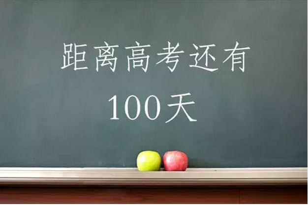 距离高考还有100天
