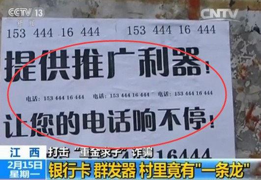 国务院点名批评:中国最善于电信诈骗的7个地区