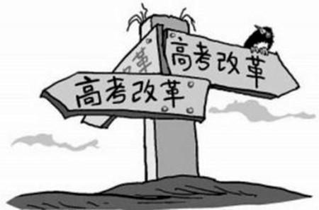 河南高考改革