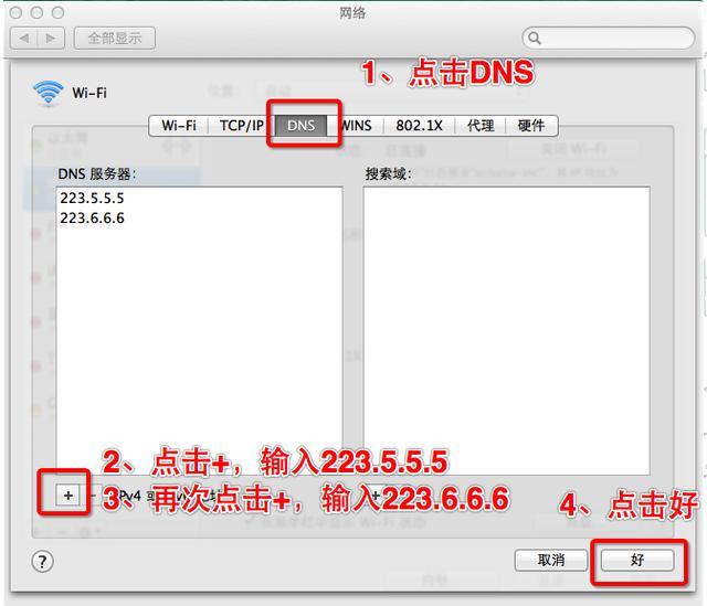 阿里巴巴公开DNS,免费使用配置教程
