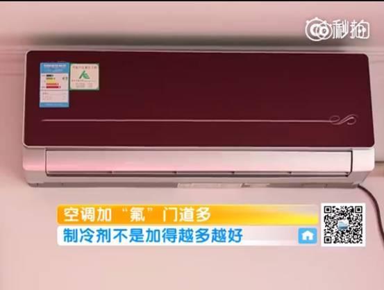 央视《生活提示》:空调不制冷不一定是缺氟