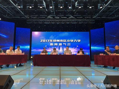 郑州市区小学最新最全招生政策发布!8月20日-21日报名