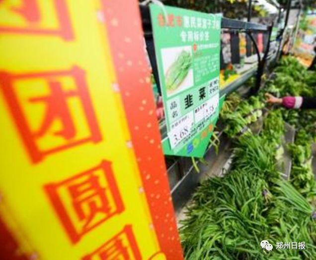 郑州春节储备菜来了!2月8日开始投放,74家门店位置公布!