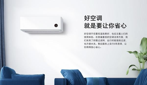 米家互联网空调,聪明,漂亮,像风一样!传统大佬你们怕了吗?