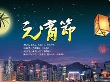 元宵节(传统节日)