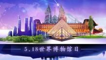 国际博物馆日