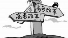 河南:2018年启动新高考改革