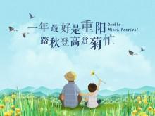 九月九重阳节—插茱萸辟邪、饮菊花酒 重阳节旧俗今存几何?