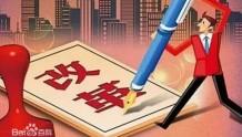 河南将建2至3所国内高水平大学 不再一考定终身