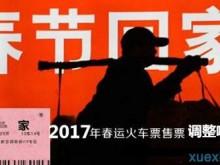 2017年春运变化:可刷脸进站 网购车票6点起售