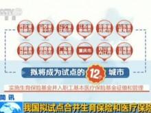 生育险与医保合并 郑州成全国试点