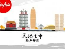"""享更多""""白菜价""""机票 亚航中国总公司落户郑州"""
