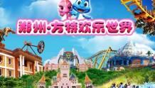 郑州方特欢乐世界入围亚太地区主题公园前20