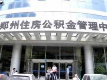 """郑州公积金已和国家平台对接 下月有望全国""""漫游"""""""