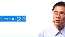 百度集团总裁陆奇:世界越来越乱,我们想把它变得更简单