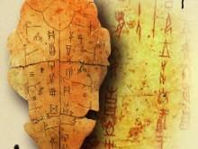 甲骨文(中国古代文字)