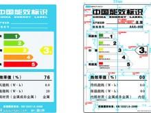 中国能效等级标识