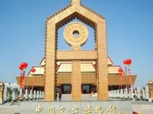 中国文字博物馆–安阳文字博物馆