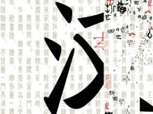 汉字源流绎古今