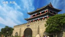 开封–八大古都之一、历史文化名城