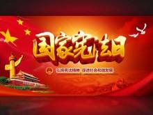 12月4日–国家宪法日