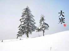 大寒–二十四节气最后一个节气