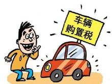 买车的朋友别急 2月1日起买车更划算!一图秒懂车辆购置税新规