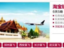【阿里旅行去啊】春节大促值得买!
