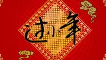 小年(传统节日)