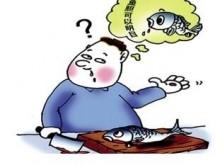 鱼胆明目纯属忽悠 所含胆汁毒素能损害人体肝肾