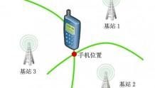 手机关闭GPS服务后还能被追踪到吗?