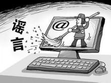 国资委盘点涉央企谣言:智能电表被蓄意加速等上榜