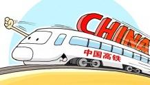 高铁改变中国:200个地级市到周边市只要1小时